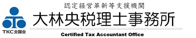大林央税理士事務所